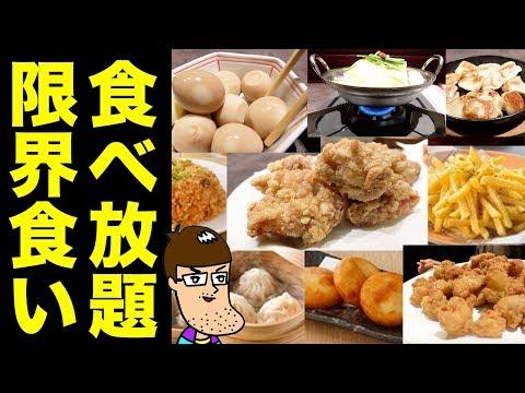 【大食い】激安の唐揚げ&餃子&もつ鍋食べ放題で限界食い!