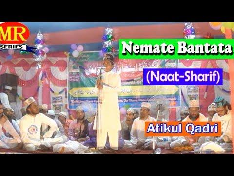 नेमतें बांटता ☪☪ Atikul Qadri ☪☪ Latest Urdu Naat Sharif HD New Video