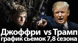 Игра престолов, график сьемок 7, 8 сезона. Трамп vs Джоффри. Интервью Лиама Каннингэма