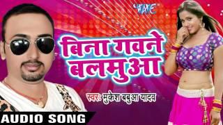 बबुआ रोवेला   Babua Rowela   Bina Gawne Balmuaa   Mukesh Babua Yadav   Bhojpuri Song