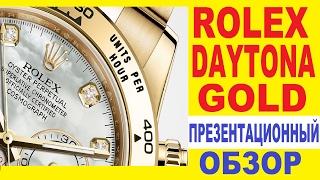 презентационный обзор часов Rolex Daytona Cosmograph