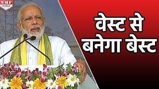 Modi ने जब Bridge से बताया Waste को Best बनाने का तरीका | MUST WATCH !!!