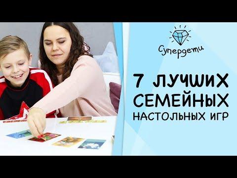 7 лучших семейных настольных игр [СУПЕРДЕТИ]