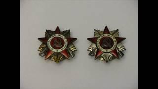 Обзор юбилейных ( 1985 года  ) орденов Отечественной войны 1 и 2 степени