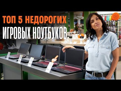 ТОП 5 недорогих ИГРОВЫХ ноутбуков | COMFY