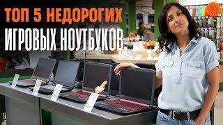 тОП 5 недорогих ИГРОВЫХ ноутбуков  COMFY