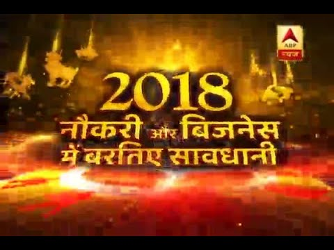 GuruJi with Pawan Sinha: Be conscious about your Job and Business in 2018