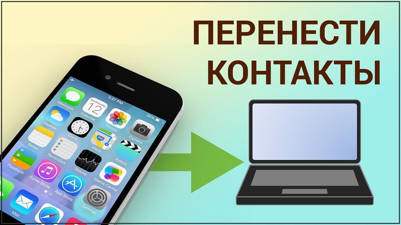 Как перенести контакты с iPhone на компьютер? Экспортируем контакты с помощью iCloud (Экспорт vCard)