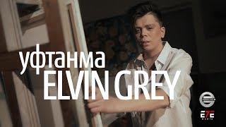 Elvin Grey - Уфтанма (Bash.)