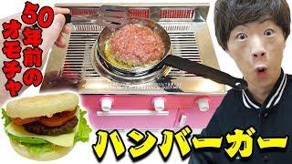 50年前のオモチャでハンバーガーは作れるのか?【第二弾】 thumbnail