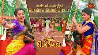 Pongal Kondattam | Thalai Pongal | Pandavar Illam | Pongal Special Show | Sun TV