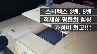 캠핑대장팔라스 스타렉스 적재함 평탄화 침상 가구 3밴 …