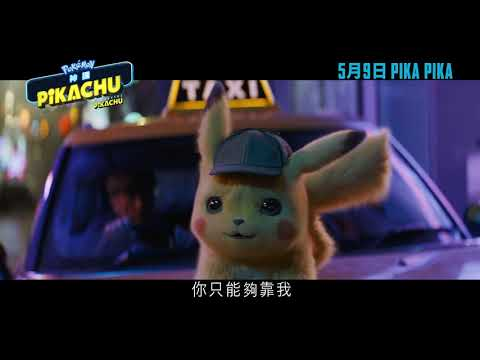 POKÉMON 神探Pikachu (3D 英語版) (POKÉMON Detective Pikachu)電影預告