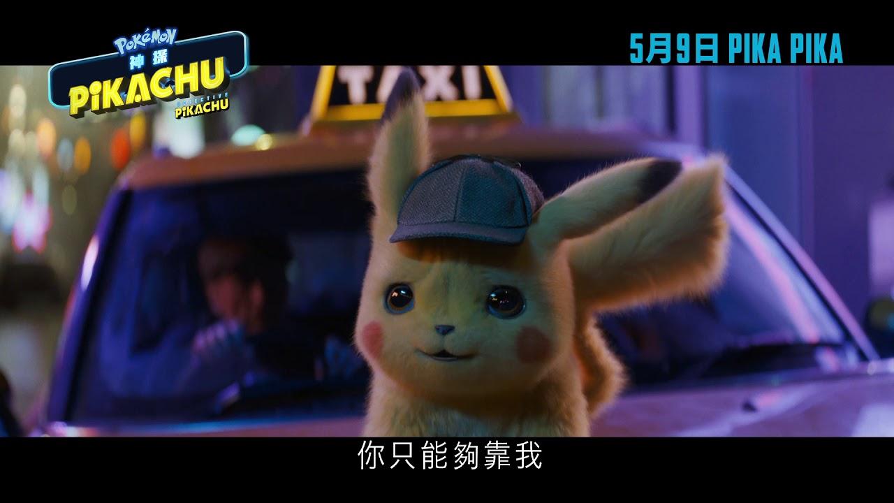 《POKÉMON神探Pikachu》粵語版30秒廣告—互相溝通 - YouTube