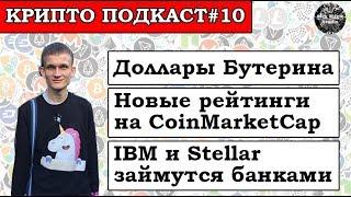 КриптоПодкаст#10: Блокчейн от IBM и Stellar, Почем Gram, Все завидуют Binane, Бутерин не нищий