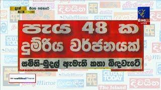 Siyatha Paththare | 21.06.2019 | Siyatha TV Thumbnail