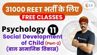 11:00 AM - REET 2020 | Psychology by BL Rewar Sir | Social Development of Child (बाल सामाजिक विकास)