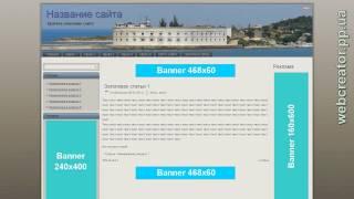 """Русский шаблон WordPress """"Севастополь 2"""" купить"""