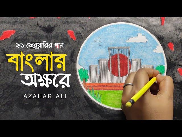Banglar Okkhore Okkhore - 21 February Song | Azahar Ali | Crafty Duniya | Bangla New Song 2020