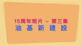 Publication Date: 2019-11-20 | Video Title: 十五周年校慶短片(第三集)
