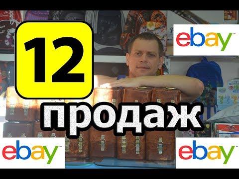 12 продаж  на Ebay .  Мы долго этого ждали . И дождались !!!