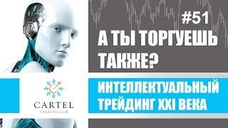 ▶ Обучение интеллектуальному трейдингу / 📚#51 / Опционные итоги апреля