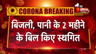 Corona Breaking: CM Ashok Gehlot का बड़ा फैसला,  बिजली,पानी के 2 माह के बिल किए स्थगित