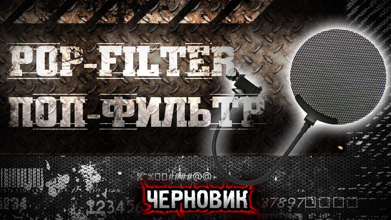 ЧерновикЪ: Pop-filter handmade / Поп-фильтр своими руками