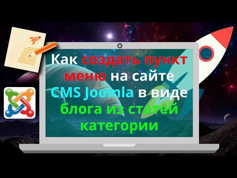 Как создать пункт меню на сайте CMS Joomla в виде блога из статей категории