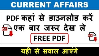 HOW TO DOWNLOAD CURRENT AFFAIRS PDF IN HINDI | TELEGRAM CHANNEL | SWAPNIL CURRENT AFFAIRS