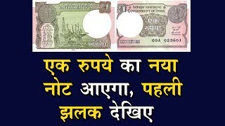 एक रुपये का नया नोट क्यों ला रही है MODI सरकार ?