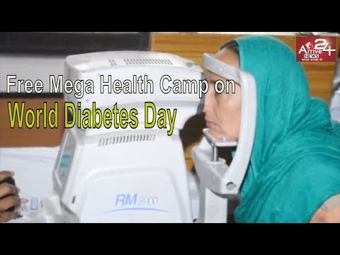 Free Mega Health Camp at Janakpuri on the occasion of World Diabetes Day  ||Arrive 24 news ||