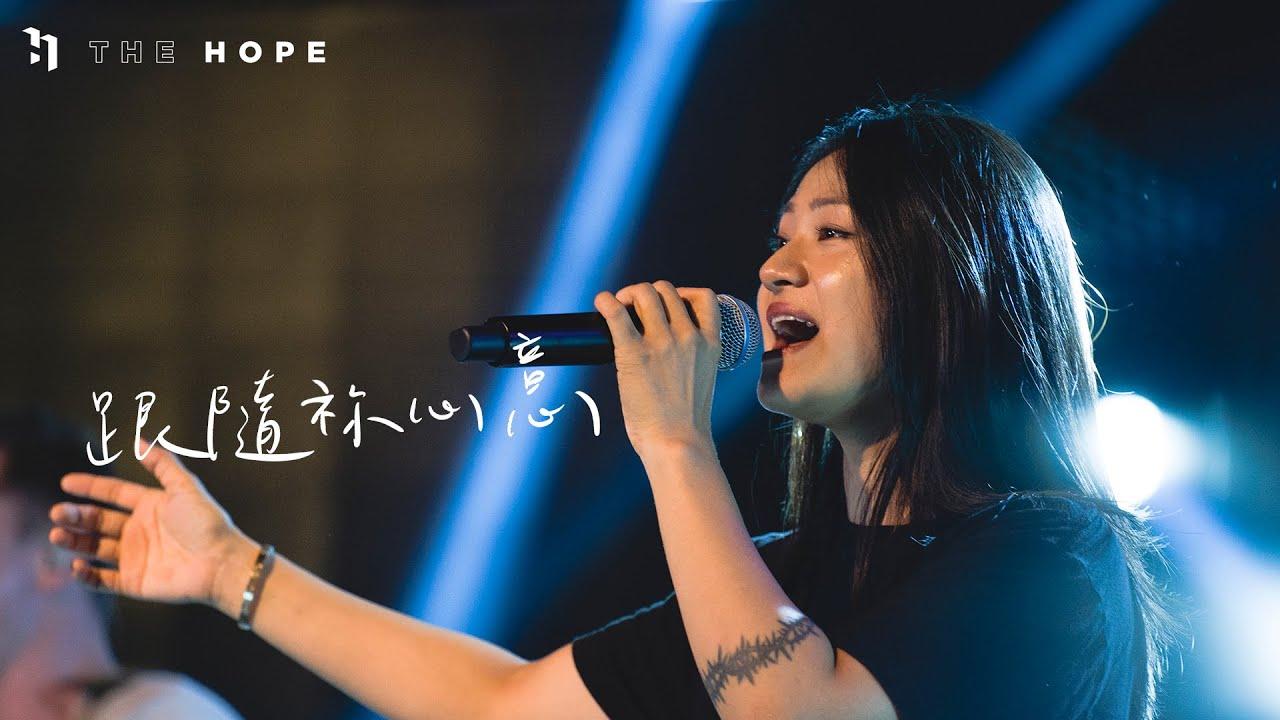跟隨祢心意 (Live)|原創敬拜歌曲|The Hope