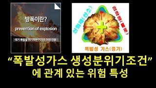 방폭전기_폭발성가스생성…