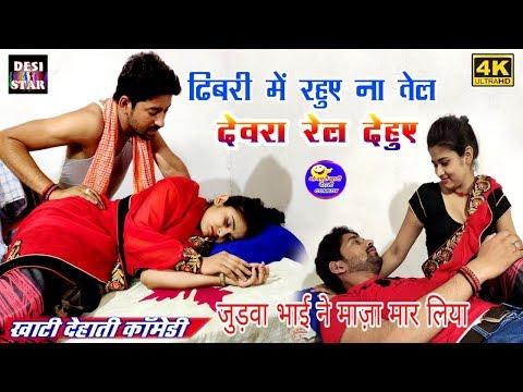 Comedy Video / Dhibari Me Rahuye Na Tel /जुडवा भाई ने माजा मार लिया / Priti Raj