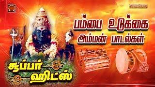 Pambai Udukkai amman padalgal | பம்பை உடுக்கை அம்மன் பாடல்கள்