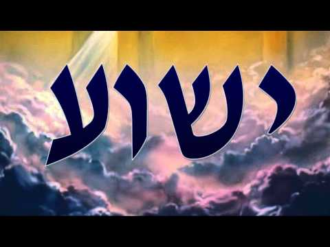 Shofar and Psalm 95:1-7 in Hebrew, English