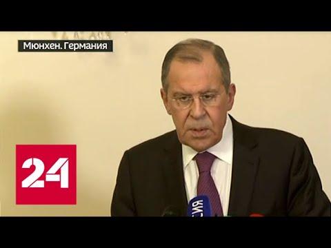 Пресс-конференция Лаврова в