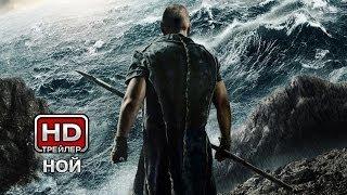 Ной - Русский трейлер
