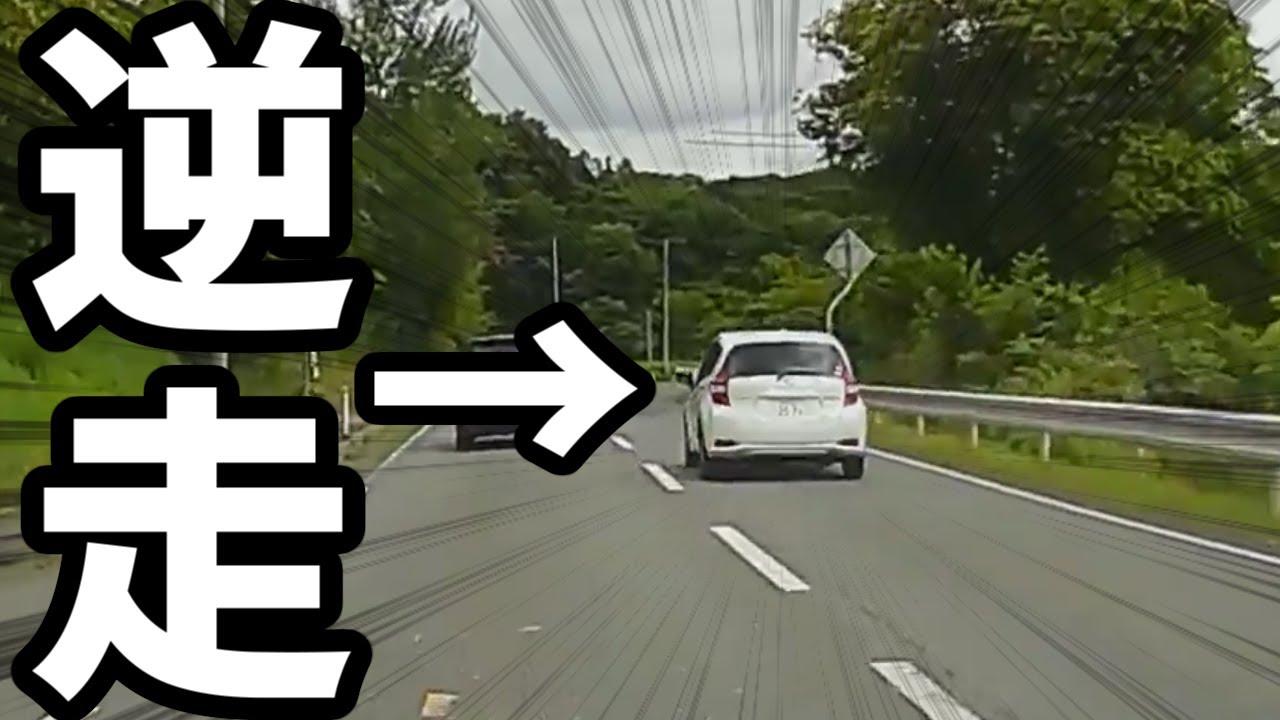もはや追い越しではなく逆走レベルになっている暴走車  交通事故 煽り運転 トラブル等 【ドラレコ動画まとめ】