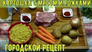 Тушёная картошка с мясом и рожками Быстрое и бюджетное блюдо для занятых людей Картошка с мясом