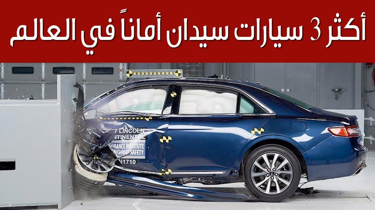 e1a3cdd55 أكثر 3 سيارات سيدان أماناً في العالم | سعودي أوتو - YouTube