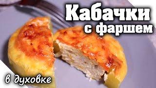 Фаршированные кабачки в духовке. С куриным фаршем, овощами и сыром.
