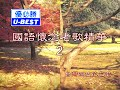 Opening U-Best - 曲目 Qu Mu (優必勝 U-Best Production - DVD版)