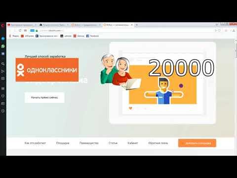 Монетизация группы ВК, Facebook, Одноклассники через Вибум