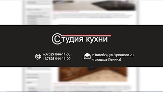 Где купить красивую и функциональную кухню в Витебске? Студия кухни на Урицкого 23(, 2016-04-26T09:27:12.000Z)