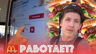 Код На Бесплатные Бургеры в Макдональдс | Проверка