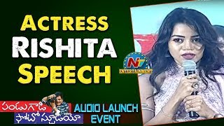 Actress Rishita Speech At Pandugadi Photo Studio Movie Audio Launch Event | Ali | NTV ENT