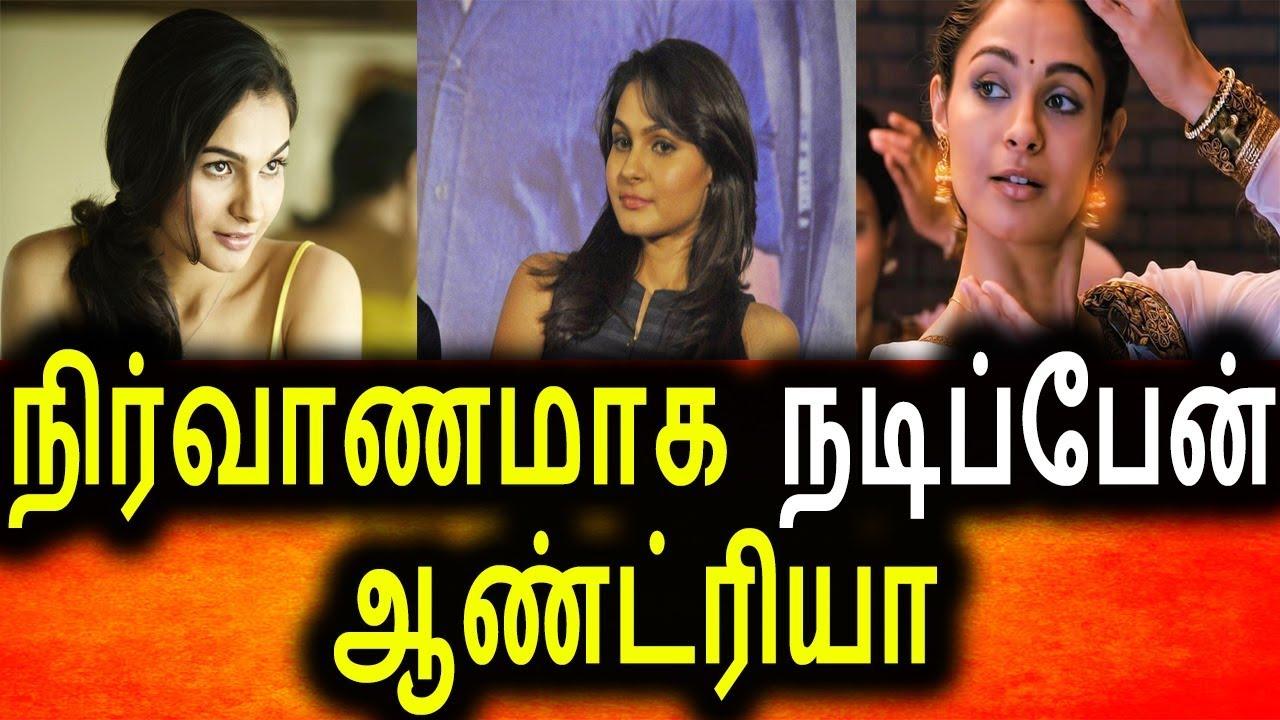 Andriya Nude நிர்வாணமாக நடிக்கும் ஆண்ட்ரியா andriya ready to act nude in tamil  film tamil news