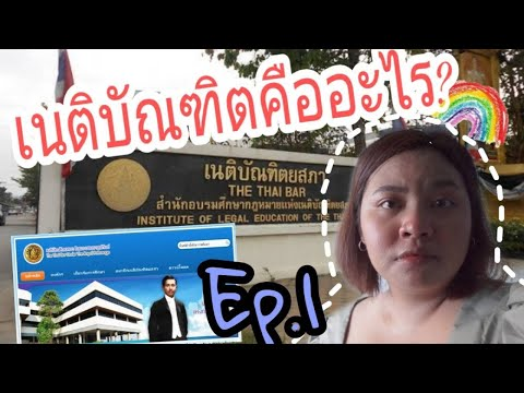 EP.1เนติบัณฑิตthaibar คืออะไร?|VANIDASS|